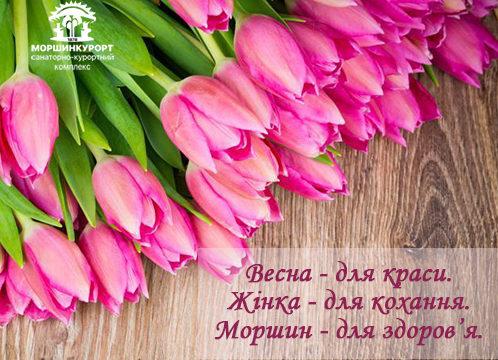 (Українська) Пакет «Даруємо жінкам весну»