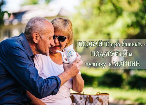Акція «Піклуючись про батьків»