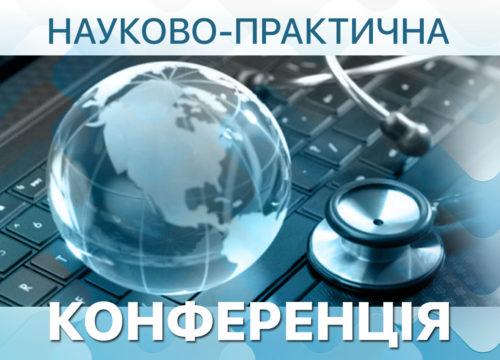 (Українська) науково-практична<br>конференція<br>з міжнародною участю