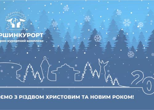 Вітаємо вас з Новим роком та Різдвом Христовим!